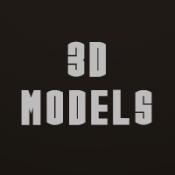 3Д модели (4)
